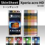 Xperia acro HD SO-03D  専用 スキンシート 外面セット(表面・裏面) 【 トーンチェック 柄】