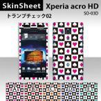 Xperia acro HD SO-03D  専用 スキンシート 外面セット(表面・裏面) 【 トランプチェック02 柄】