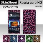 Xperia acro HD SO-03D  専用 スキンシート 外面セット(表面・裏面) 【 リアルファー02 柄】