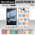 AQUOS PHONE Xx 106SH  専用 スキンシート 外面セット(表面・裏面) 【 ドットL(白背景) 柄】