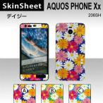 AQUOS PHONE Xx 206SH  専用 スキンシート 外面セット(表面・裏面) 【 デイジー 柄】