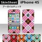 iPhone4S  専用 スキンシート 外面セット(表面・裏面) 【 アーガイルチェック 柄】