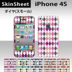 iPhone4S  専用 スキンシート 外面セット(表面・裏面) 【 ダイヤ(スモール) 柄】