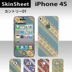 iPhone4S  専用 スキンシート 外面セット(表面・裏面) 【 カントリー01 柄】