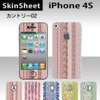 iPhone4S  専用 スキンシート 外面セット(表面・裏面) 【 カントリー02 柄】