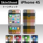 iPhone4S  専用 スキンシート 外面セット(表面・裏面) 【 トーンチェック 柄】
