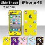 iPhone4S  専用 スキンシート 外面セット(表面・裏面) 【 フクロウズ 柄】