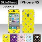 iPhone4S  専用 スキンシート 外面セット(表面・裏面) 【 フクロウズ(スモール) 柄】