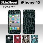 iPhone4S  専用 スキンシート 外面セット(表面・裏面) 【 リアルレザー 柄】