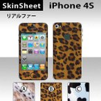 iPhone4S  専用 スキンシート 外面セット(表面・裏面) 【 リアルファー 柄】