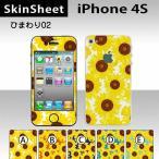 iPhone4S  専用 スキンシート 外面セット(表面・裏面) 【 ひまわり02 柄】