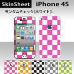 iPhone4S  専用 スキンシート 外面セット(表面・裏面) 【 ランダムチェック(ホワイト) 柄】