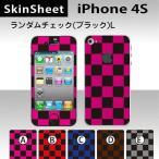 iPhone4S  専用 スキンシート 外面セット(表面・裏面) 【 ランダムチェック(ブラック) 柄】