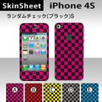iPhone4S  専用 スキンシート 外面セット(表面・裏面) 【 ランダムチェックスモール(ブラック) 柄】