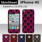 iPhone4S  専用 スキンシート 外面セット(表面・裏面) 【 スカルチェック(ブラック) 柄】