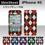 iPhone4S  専用 スキンシート 外面セット(表面・裏面) 【 トランプチェック04 柄】