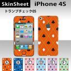 iPhone4S  専用 スキンシート 外面セット(表面・裏面) 【 トランプチェック05 柄】