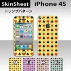 iPhone4S  専用 スキンシート 外面セット(表面・裏面) 【 トランプパターン 柄】