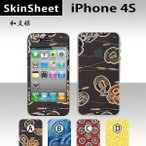 iPhone4S  専用 スキンシート 外面セット(表面・裏面) 【 和文様 柄】