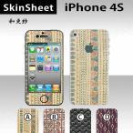 iPhone4S  専用 スキンシート 外面セット(表面・裏面) 【 和更紗 柄】