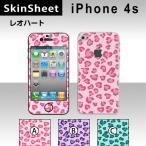 iPhone4S  専用 スキンシート 外面セット(表面・裏面) 【 レオハート 柄】