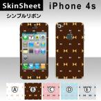 iPhone4S  専用 スキンシート 外面セット(表面・裏面) 【 シンプルリボン 柄】