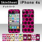 iPhone4S  専用 スキンシート 外面セット(表面・裏面) 【 ドットハート 柄】