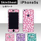iPhone5s / iPhoneSE  専用 スキンシート 外面セット(表面・裏面) 【 レオハート 柄】