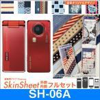 ショッピングSH-06A SH-06A  専用 布の様な スキンシート 外面表裏・内面セット 【 デニム ダメージ 】
