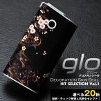 glo グロー 本体 専用 デコレーション スキンシール 表面&上スライド部セット 【 人気20柄から選べる! 】