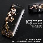 iQOS アイコス シール 専用 デコレーション スキンシール 表面・裏面&側面セット 【 人気20柄から選べる! 】