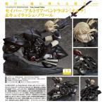 Fate/Grand Order  セイバー/アルトリア・ペンドラゴン〔オルタ〕&キュイラッシェ・ノワール(予約)[グッドスマイルカンパニー]