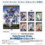 Fate Grand Order 2019年版日めくりカレンダー