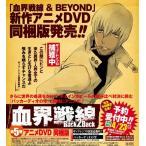 血界戦線 Back 2 Back(5) アニメDVD同梱版(予約)[集英社]