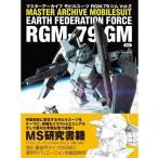 マスターアーカイブ モビルスーツ RGM-79 ジム Vol.2(取り寄せ)[SBクリエイティブ]