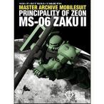 マスターアーカイブ モビルスーツ MS-06 ザクII(取り寄せ)[SBクリエイティブ]