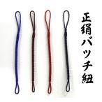 正絹バッチ紐