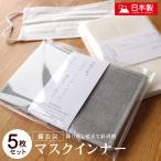 マスクインナー(5枚入り)全2色 備長炭生地 エコ 洗えるマスク フィルター インナーパッド シート 当て布 取り換えシート ガーゼ 手作りマスク 綿100% 日本製