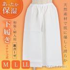 ショッピングステテコ あったか保湿下履き(和装・婦人用)裏ガーゼ(M L LL)ステテコ式 シルクプロテイン加工 保温 防寒 絹 滑らか 敏感肌 下着 綿 日本製 made in japan
