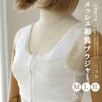 【夏用】着物・和装ブラジャー◆フロントファスナータイプ/補正パット付き- M・L・LL size -