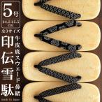 日本製 男性用 メンズ雪駄 印傳 印伝 スエード スェード スエード印伝鼻緒雪駄 牛革底 牛皮底 草履 男物 全4種類 3サイズ 24.5-28cm対応