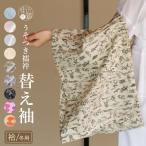 【替え袖 単品】◆うそつきスリップ長襦袢(半襦袢)用 替え袖