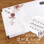 Kimono Accessories - ■きもの用 10枚セット■「 辻が花 」 たとう紙・文庫紙(着物/浴衣/羽織/男物用・高級雲流和紙・薄紙入り・小窓付)