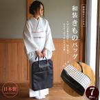 着物バッグ 日本製 新柄入荷 made in Japan (全7柄) 「tsuki to kame」きものバッグ 和装バック 着物バック 鞄 小紋柄 着物地 持ち運び 移動用 限定販売