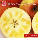 【送料無料】青森県産 りんご こみつ(少し訳あり)6〜13玉 約2kg【蜜入りりんご 蜜入り林檎 蜜入りリンゴ蜜入り 蜜りんご こみつ こうとく 高徳りんご】