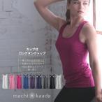 Yahoo!machikaada ヤフー店108 ヨガウェア トップス タンクトップ 丈長め カップ付 9色 ウェア レディース ホットヨガ フィットネスウェア レーサーバック かわいい おしゃれ 丈長