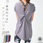 10色バックデザインTシャツ 新作10カラー ヨガウェア トップス Tシャツ ロング丈 丈長 ヨガ ホットヨガ ジム 重ね着 バックデザイン かわいい おしゃれ