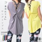 Yahoo!machikaada ヤフー店10色バックデザインTシャツ ヨガウェア トップス おしゃれ かわいい ロング丈 ホットヨガ 半袖 ゆったり Tシャツ 長め フィットネス ウェア 丈長 チュニック
