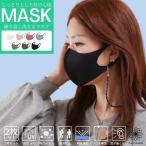 秋冬無地マスク  厚手 あったかマスク 耳が痛くない オシャレ ふわふわな肌触り 花粉 防寒 洗える 繰り返し 洗える  マスク 男女兼用 立体 小さめ メンズ