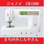 ミシン 本体 ジャノメ コンピューターミシン CK1200 CK-1200 豪華フルセット